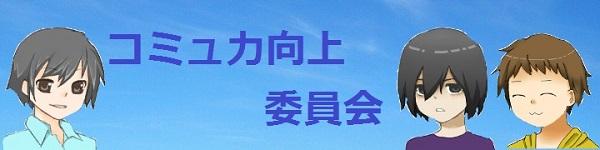 コミュ力向上委員会2
